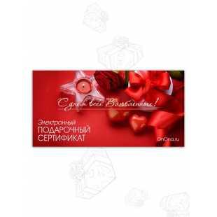 Электронный подарочный сертификат ко Дню св. Валентина - 10000