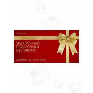 Электронный подарочный сертификат - 7000
